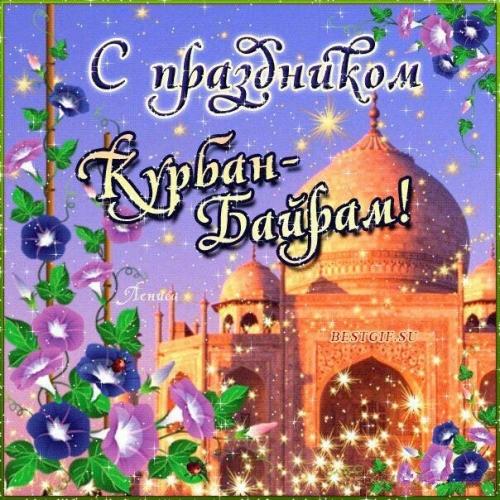 Открытки на татарском с курбан байрам