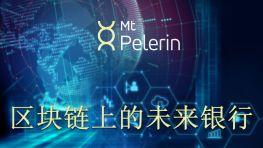 Mt Pelerin 盟沛朗:建立在区块链上的未来银行
